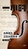 古典音乐三巨头的账本:知乎圭多达莱佐作品 (知乎「一小时」系列)