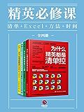 精英必修课:清单+Excel+方法+时间(全四册)(事半功倍的精英工作术与时间管理术。找到天赋,不如找对方法!)