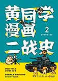 黄同学漫画二战史.2(850万粉丝漫画大神,那个黄同学再推力作。全景式还原二战历史。够鲜活,够生动,好看到停不下来!)