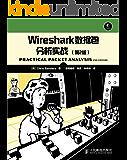 Wireshark数据包分析实战(第2版)(异步图书)
