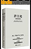 君主论:拿破仑批注版(权威版本,拿破仑的枕边书!)(豆瓣评分9.3)