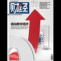 《财经》2020年第13期 总第590期 旬刊