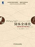资本全球化:一部国际货币体系史(原书第2版)