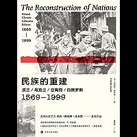 民族的重建:波兰、乌克兰、立陶宛、白俄罗斯,1569—1999(一手史料!东欧史重量级学者蒂莫西·斯奈德独立著作首次引进)