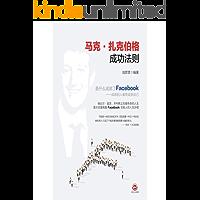 马克 扎克伯格成功法则(揭秘Fcaebook创始人马克扎克伯格创业心得和五大成功法则)