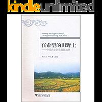 在希望的田野上:中国农业创业致富故事