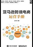 亚马逊跨境电商运营手册