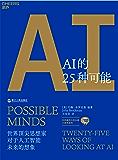 AI的25种可能(Edge创始人,25个全球最伟大的头脑,洞见6万亿美元AI市场的机遇与风险,政府、企业、个人预判AI趋…