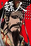 镖人5(读客熊猫君出品,轰动日本的中国漫画!《镖人》第五册轰动上市!漫画大师高桥留美子、藤泽亨,知名作家马伯庸,知名动画…