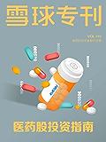 雪球专刊193期——医药股投资指南