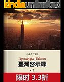 台湾启示录(上) (香港凤凰周刊文丛系列)