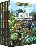 少年特种兵·海岛特种战系列 合集 (《少年特种兵》军事悬疑小说系列)