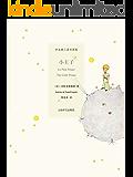 小王子(三語對照版)【上海譯文出品!登頂人類有史以來經典讀物書單,是每個人不可不讀的心靈之書】 (中英法三語插圖本)