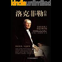 洛克菲勒自传(权威珍藏版): 从周薪5美元的簿记员到世界首富的财富传奇!全世界投资者、成功人士和有志青年都阅读的经典传记!