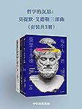 哲学的沉思:莫提默·艾德勒三部曲(套装共3册)(让哲学的应有之义逃脱出晦涩的内容)