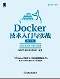Docker技术入门与实战(第3版) (容器技术系列)