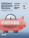 时间的幸福值(《哈佛商业评论》2019年第6期/全12期)