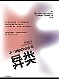 異類:不一樣的成功啟示錄(全新修訂中文版)(天才并非生而如此,成功不是隨機事件!9大啟示顛覆你對成功的認知 10000小…