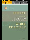 社会工作实务:过程、方法和技巧 (社会工作研究文库)