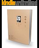 杨绛传(当我们悼念杨绛先生时,我们悼念的其实是逝去的爱情、才情与修养 周年纪念特别推出)