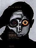 论摄影(插图珍藏本)(2010年版) (苏珊·桑塔格文集)