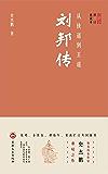 从侠道到王道:刘邦传(张鸣、余世存、谭伯牛、雾满拦江共同推荐!)