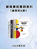 破译基因密码系列(套装共5册)