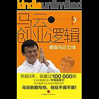 马云的创业逻辑:跟踪马云12年 (当代中国著名企业家丛书)