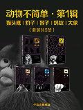 动物不简单·第1辑:猫头鹰、豹子、猴子、蚂蚁、大象(套装共5册)(一套丰富多彩的人文科普书!一串瑰丽神奇的动物文化风景)