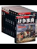 战争事典(001-010)(套装共10册) (指文·战争事典)