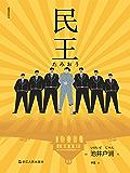 民王【《半泽直树》作者、直木奖得主、日本百万级畅销作家池井户润突破性奇幻喜剧作品!人气远超东野圭吾!日本首相与儿子互换…