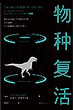 物种复活(恐龙、猛犸象这些生物因何消失?我们又是否能看到它们回归?《每日新闻报》科学记者实地采访记录!)