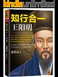 知行合一王阳明(1472-1529)(读客熊猫君出品,讲述王阳明传奇,剖析知行合一无边威力。狂销50万!)
