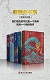 好望角书系(套装共5册):日本人为何选择了战争+征服与革命中的阿拉伯人+以色列一个民族的重生+无规则游戏+被掩盖的原罪…