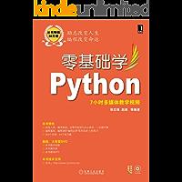 零基础学Python (零基础学编程)