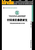 中国南传佛教研究 (中国社会科学院文库·哲学宗教研究系列)