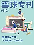 雪球专刊235期——雪球达人秀Ⅲ:12位投资达人的真实故事