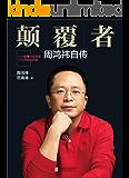 颠覆者:周鸿祎自传(360创始人的创业江湖路)