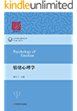 情绪心理学(中国心理学专家向世界讲述情绪心理学,反映中国学者的在该领域的重要贡献。) (当代中国心理科学文库)