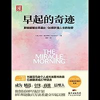 """早起的奇迹:那些能够在早晨8:00前改变人生的秘密 (""""十点读书""""爆款课程导师、刘墉之子刘轩推荐;8年长踞亚马逊成长类图…"""