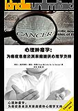 心理肿瘤学:为癌症患者及其家庭提供心理学支持(心理肿瘤学:为癌症患者及其家庭提供心理学支持)