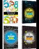 """""""聪明人都在玩的脑力游戏""""系列如何培养数字脑+几何脑+逻辑脑+推理脑4本套装"""