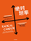 绝对坦率:一种新的管理哲学(《华盛顿邮报》年度十大领导力丛书)