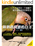 跟鹦鹉同居的日子(一人三鸟同住一个屋檐下,每天都有神奇囧事发生。)