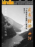 最受欢迎的北大通选课:戎马·经济·山河