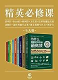 精英必修课(全9册)(清单+Excel+时间+方法+动机+专注力+用脑+领导力+沟通)