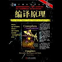 编译原理(第2版) (计算机科学丛书)