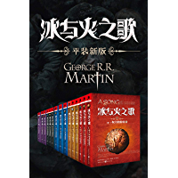 冰与火之歌1-5卷(套装全15册)【豆瓣评分9.8分!热门美剧《权力的游戏》影视原著小说,媲美托尔金、海明威的奇幻文学巨匠乔治·R.R.马丁经典史诗巨著】