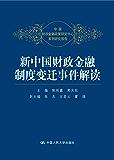 新中国财政金融制度变迁事件解读(中国财政金融政策研究中心系列研究报告)