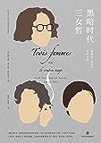 黑暗时代三女哲:施泰因、阿伦特、韦伊评传(呈现20世纪三位著名女哲人埃迪特·施泰因、汉娜·阿伦特和西蒙娜·韦伊成长、思考…